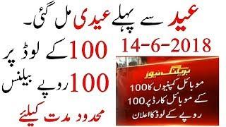 Good News For Pakistani People    100 Per 100 Rupy Ka Balance 2018    Sahil Tricks