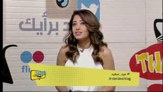 دردش تاغ الحلقة الحادي عشر العيد رحمة رياض