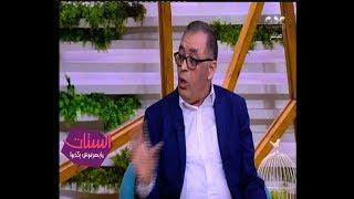 """الستات ما يعرفوش يكدبوا   د. حسام زكي يتحدث عن """" التكيس """".. أسبابه وعلاجه"""