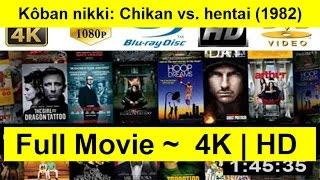 Kôban nikki: Chikan vs. hentai Full Length 1982