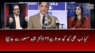 Kia Ab Bhi Kuch Kuch Hot a Hai   Dr.Shahid Masood Say Janiye