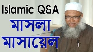 মাসলা-মাসায়েল | Islamic Q&A | Shaykh Abdul Qayum | 14 May 2016