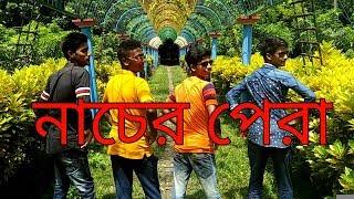 NACHER PERA 2017    Bangla Funny Videos নাচের পেরা    BD BOYZ