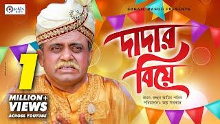 Eid Special Comedy Natok 2019 | Dadar Biye | দাদার বিয়ে | Akhomo Hassan | Rain Music