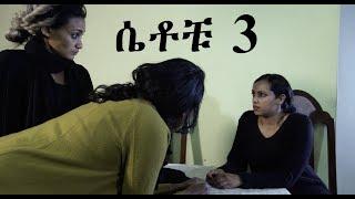 ሴቶቹ ክፍል 3 Setochu 3 Ethiopian drama