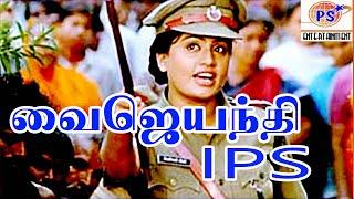 Vijayanthi IPS(வைஜயந்தி IPS)   Full Tamil Movie   Vijayashanti,Vinodh,Archana