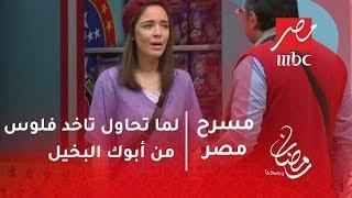 مسرح مصر - لما تحاول تاخد فلوس من أبوك البخيل