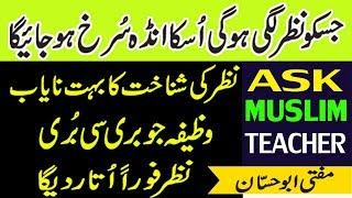 Nazar Utarny ka Mujarrab Wazifa - Nazar E  Bad Ka Wazifa By Ask Muslim Teacher media