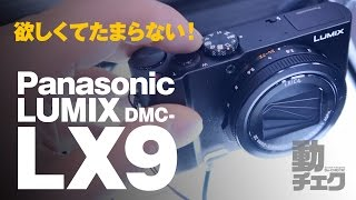 Panasonic LUMIX LX9が欲しくてたまらなくなる動画【DMC-LX9】【動チェク!】