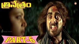 Trinetram Full Length Horror Thriller Telugu Movie Part - 6 || Sijju & Raasi & Sindhu Menon