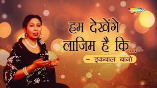 Hum Dekhenge Laazim Hai Ke (हम देखेंगे..) By Iqbal Bano - Popular Hindi Ghazals