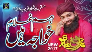 New Manqabat Khawaja Gharib Nawaz - Imran Shaikh Attari - Naat Album 2017 - Released by STUDIO 5.