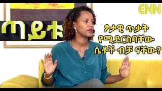 Ethiopia: በወንዶች ላይ የሚደርሱ ፆታዊ ጥቃቶች  - Taitu Show