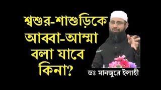 শশুর শাশুরীকে আব্বা আম্মা বলা যাবে কি ? Dr. Monjur Elahi