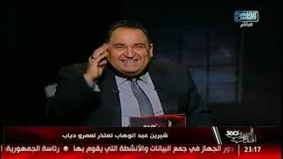 تعليق أحمد سالم ومحمد على خير على واقعة إساءة شيرين لعمرو دياب .. لم تكن الأولى!