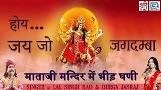 Mataji Superhit Song - होय जय हो जगदम्बा | Durga Jasraj | Full Audio | New Rajasthani Song 2017