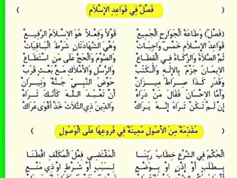Xxx Mp4 Matn Ibn Ashir Al Murshid Al Mu Een متن ابن عاشر كامل اداء فرقة الكوثر الجزائرية 3gp Sex