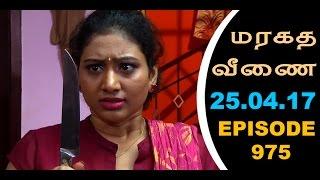 Maragadha Veenai Sun TV Episode 975 25/04/2017