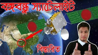 Bangabandhu Satellite Bangladesh | বঙ্গবন্ধু স্যাটেলাইট বিস্তারিত | Bangabandhu-1 Satellite