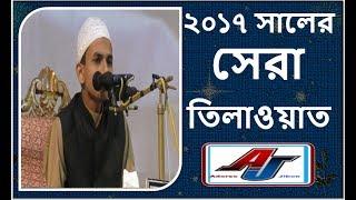 সুবাহান আল্লাহ অসাধারণ কিরাত  Hafiz Muhammed Zakariya Bangladesh Bast New Quran Tilawat 2017 Sura