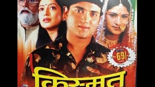 Garhwali superhit feature  film kismat (किस्मत) pt-1