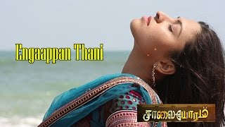 Engaappan Thani Song | Saalaiyoram Tamil Film |  Sethuram | Moorthykannan.