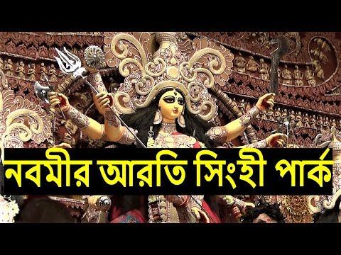 Xxx Mp4 Durga Puja 2018 Kolkata Singhi Park Durga Puja Durga Puja Aarati 3gp Sex