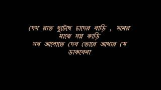 Tausif - Nil Akash chute pari  Lyrics.mp4
