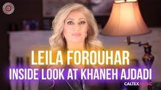 Leila Forouhar: An Inside Look at Khaneh Ajdadi | پای صحبت لیلا فروهر در رابطه با ترانه خانه اجدادی