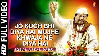 Jo Kuch Bhi Diya Hai Mujhe Khwaja Ne Diya Hai - Iqbal Afzal Sabri | Ajmer Sharif Dargah Qawwali