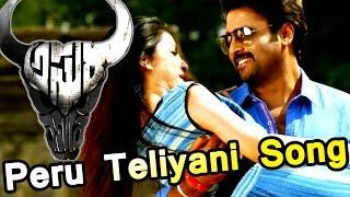Asura Telugu Movie    Peru Teliyani Song    Nara Rohit    Sai Karthik