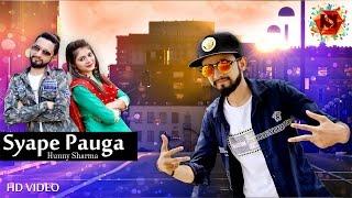 New Punjabi song 2017 | Syape Pauga Song Video | Punjabi Song 2017 | Satguru Productions