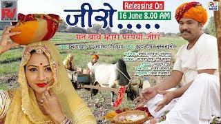 pc mobile Download नूतन गहलोत  Exclusive Song 2018 - ( जीरो - Jiro ) - Latest Rajasthani DJ Song 2018