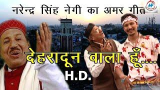 Dehradun Wala Hu - famous garhwali songs by Narendra singh Negi and Kavilas Negi