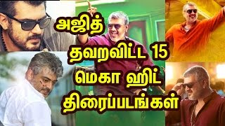 Ajith missed 15 Mega Hit Movies | Tamil cinema News | kollywood