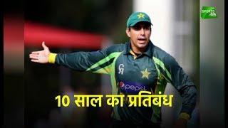 पाकिस्तानी क्रिकेटर नासिर जमशेद पर लगा 10 साल का बैन | Sports Tak