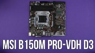 Распаковка MSI B150M Pro-VDH D3