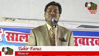 Tahir Faraz, Sandila Hardoi Mushaira, 3/11/2016, JHADI SHAH BABA URS, Mushaira Media