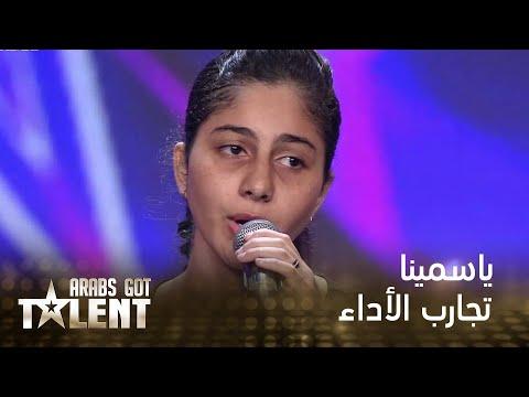 Xxx Mp4 Arabs Got Talent ياسمينا مصر 3gp Sex