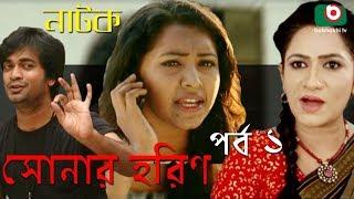 Bangla Comedy Natok | Sonar Horin | Ep - 01 | Shamol Mawla, Prosun Azad | বাংলা কমেডি নাটক
