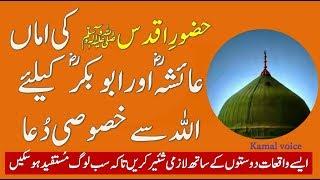 Hazrat Aisha R.A Ki Hazoor Pak ﷺ Se Aik Khubsurat Farmaish || Kamal Voice ||