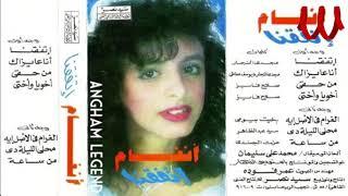 Angham -  M7la ElLilah De / انغام - محللي الليله دي