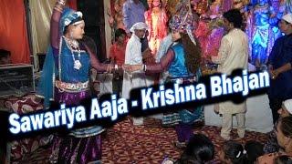 Sawariya Aaja Bhajan - Sawariya Aaja Lord Krishna Bhajan