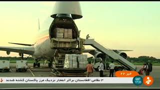 Iran Sends Foodstuff & Medicines Aids for Myanmar Refugees in Bangladesh