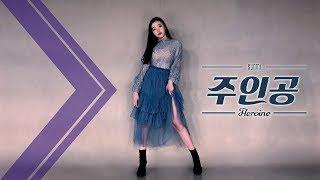 SUNMI (선미) - Heroine (주인공)  Dance Cover.