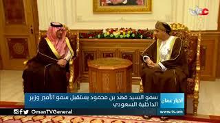 سمو السيد فهد بن محمود يستقبل سمو وزير الداخلية #السعودي