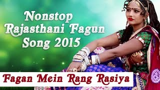 Nonstop Rajasthani Fagun Song 2016 | VIDEO JukeBox | फागुन गीत | Nonstop Fagun Hits | RDC Rajasthani