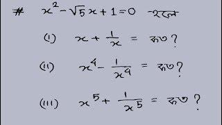 মান নির্ণয় অংক করার পদ্ধতি!!! math tricks in bangla