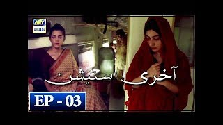 Aakhri Station Episode 3 - 27th February 2018 - ARY Digital Drama