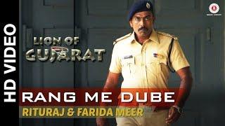 Rang Main Dube | Lion Of Gujarat | Yogesh Gandharv, Rituraj & Farida Meer | Dinesh Lamba